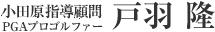 小田原指導顧問 PGAプロゴルファー 戸羽 隆