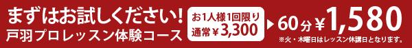 まずはご体験ください!入会金通常5,000円が今なら0円!